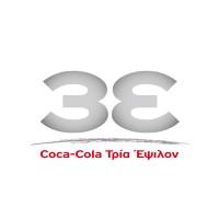 Coca-cola Τρία Έψιλον