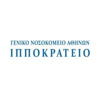 ΙΠΠΟΚΡΑΤΕΙΟ ΝΟΣΟΚΟΜΕΙΟ